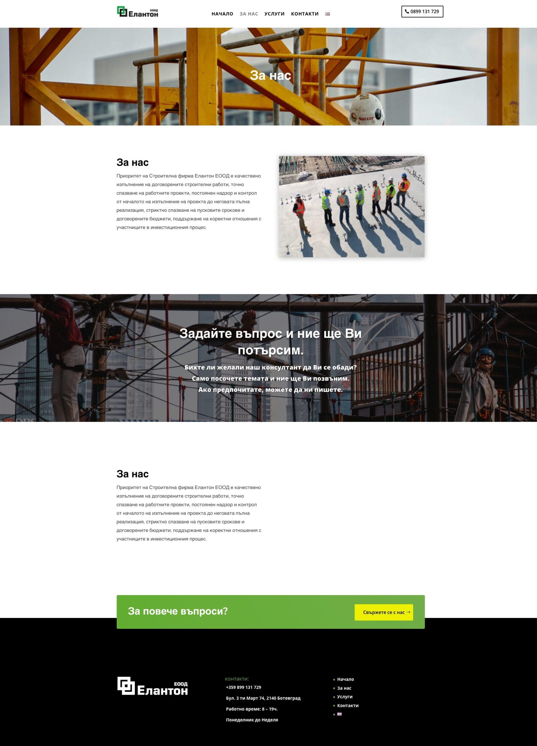 Referenz Webdesign Webseite